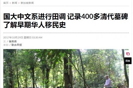 联合早报:国大中文系进行田调 记录400多清代墓碑 了解早期华人移民史