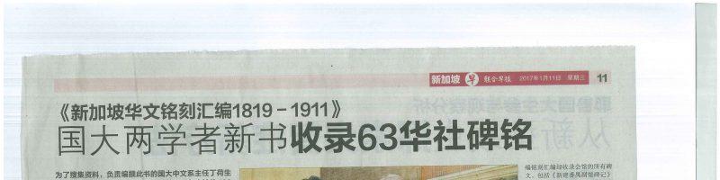 《新加坡华文铭刻汇编1819-1911》国大两学者新书收录63华社碑铭