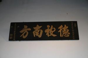 海唇福德祠 匾 03 1854年 咸豐五年 德被南方 恩信士肇慶館衆等敬