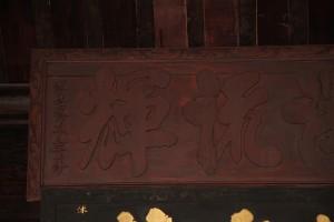 海唇福德祠 匾 03 1854年 咸豐四年 德澤流輝 (1)