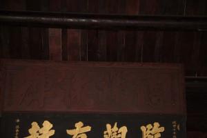 海唇福德祠 匾 03 1854年 咸豐四年 德澤流輝 (3)