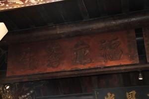 海唇福德祠 匾 06 1855年 咸豐伍年 福庇苍生 (3)