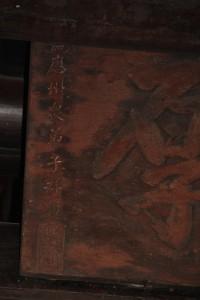 海唇福德祠 匾 08 1855年 咸豐乙卯年 德符坤厚 (1)