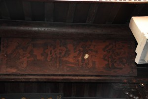 海唇福德祠 匾 08 1855年 咸豐乙卯年 德符坤厚 (4)