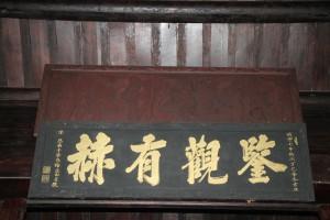 海唇福德祠 匾 12 1857年 咸豐七年 鑒觀有赫