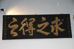 海唇福德祠 匾 14 1891年 光緒拾柒年 求之得之 恩信慶嚴金海水海仝敬奉