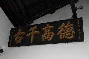 海唇福德祠 匾 18 1918年 民國戊午年 德高千古