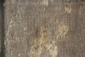 海唇福德祠 石碑 01 1854年 咸豐四年 重修大伯公廟眾信捐題芳名碑記 06