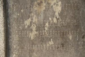 海唇福德祠 石碑 01 1854年 咸豐四年 重修大伯公廟眾信捐題芳名碑記 07