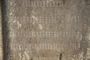 海唇福德祠 石碑 01 1854年 咸豐四年 重修大伯公廟眾信捐題芳名碑記 08