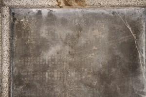 海唇福德祠 石碑 01 1854年 咸豐四年 重修大伯公廟眾信捐題芳名碑記 18