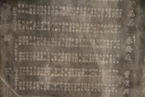 海唇福德祠 石碑 02 1870年 同治九年仲秋 砌筑地臺捐緣勒石碑記 10