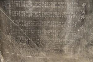 海唇福德祠 石碑 02 1870年 同治九年仲秋 砌筑地臺捐緣勒石碑記 11