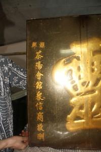 粵海清廟 匾 01 1887年 光緒十三年 赫濯聲靈 茶陽會館眾信商敬酬 02