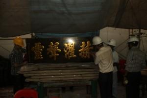 粵海清廟 匾 01 1887年 光緒十三年 赫濯聲靈 茶陽會館眾信商敬酬 04