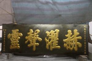 粵海清廟 匾 01 1887年 光緒十三年 赫濯聲靈 茶陽會館眾信商敬酬 05