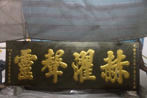 粵海清廟 匾 01 1887年 光緒十三年 赫濯聲靈 茶陽會館眾信商敬酬 07
