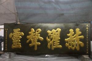 粵海清廟 匾 01 1887年 光緒十三年 赫濯聲靈 茶陽會館眾信商敬酬 08