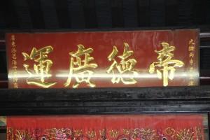 粵海清廟 匾 02 1896年 光緒丙申年 帝德廣運 粵東眾紳商 01
