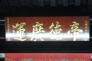 粵海清廟 匾 02 1896年 光緒丙申年 帝德廣運 粵東眾紳商 02