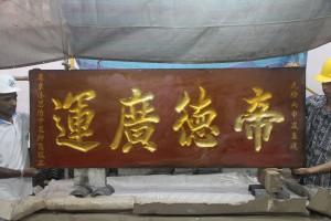 粵海清廟 匾 02 1896年 光緒丙申年 帝德廣運 粵東眾紳商 05