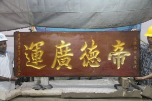 粵海清廟 匾 02 1896年 光緒丙申年 帝德廣運 粵東眾紳商 06