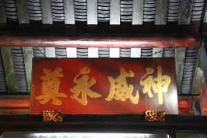粵海清廟 匾 03 1896年 光緒丙申年 神威永奠 粵東眾紳商重修 01
