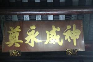 粵海清廟 匾 03 1896年 光緒丙申年 神威永奠 粵東眾紳商重修 02
