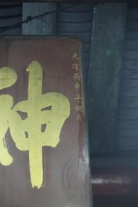 粵海清廟 匾 03 1896年 光緒丙申年 神威永奠 粵東眾紳商重修 03
