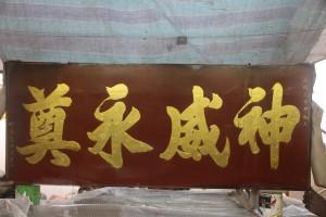 粵海清廟 匾 03 1896年 光緒丙申年 神威永奠 粵東眾紳商重修 05