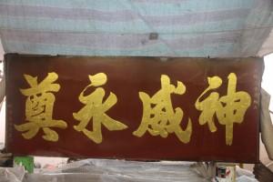 粵海清廟 匾 03 1896年 光緒丙申年 神威永奠 粵東眾紳商重修 06