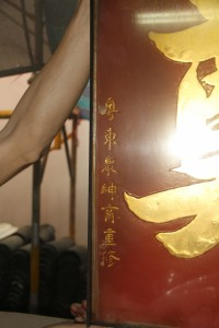 粵海清廟 匾 03 1896年 光緒丙申年 神威永奠 粵東眾紳商重修 08
