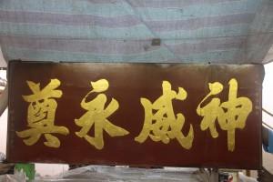 粵海清廟 匾 03 1896年 光緒丙申年 神威永奠 粵東眾紳商重修 09