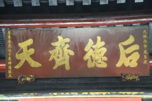 粵海清廟 匾 04 1896年 光緒丙申歲重建 后德齊天 粵東沐恩治子眾紳商敬立 01
