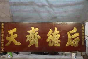 粵海清廟 匾 04 1896年 光緒丙申歲重建 后德齊天 粵東沐恩治子眾紳商敬立 05