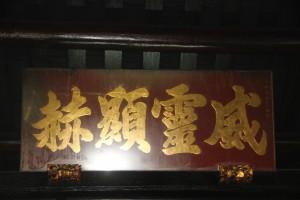 粵海清廟 匾 05 1896年 光緒丙申年 威靈顯赫 01