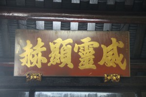 粵海清廟 匾 05 1896年 光緒丙申年 威靈顯赫 02