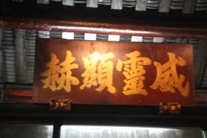 粵海清廟 匾 05 1896年 光緒丙申年 威靈顯赫 04