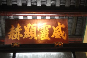 粵海清廟 匾 05 1896年 光緒丙申年 威靈顯赫 06