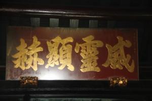 粵海清廟 匾 05 1896年 光緒丙申年 威靈顯赫 07