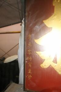 粵海清廟 匾 05 1896年 光緒丙申年 威靈顯赫 09