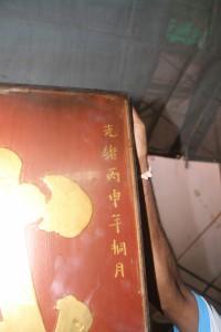 粵海清廟 匾 05 1896年 光緒丙申年 威靈顯赫 10