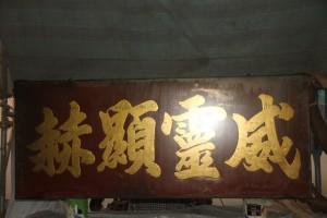 粵海清廟 匾 05 1896年 光緒丙申年 威靈顯赫 11