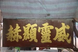 粵海清廟 匾 05 1896年 光緒丙申年 威靈顯赫 12