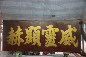 粵海清廟 匾 05 1896年 光緒丙申年 威靈顯赫 13