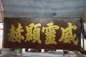 粵海清廟 匾 05 1896年 光緒丙申年 威靈顯赫 14