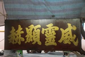 粵海清廟 匾 05 1896年 光緒丙申年 威靈顯赫 15