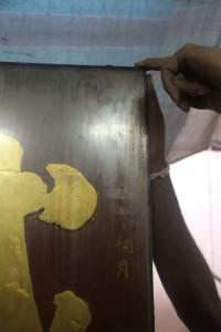 粵海清廟 匾 05 1896年 光緒丙申年 威靈顯赫 16