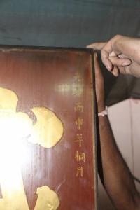 粵海清廟 匾 05 1896年 光緒丙申年 威靈顯赫 17