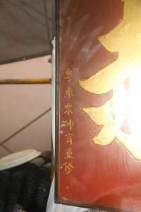 粵海清廟 匾 05 1896年 光緒丙申年 威靈顯赫 18